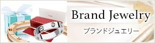 ブランドジュエリー Brand Jewelry