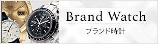 ブランド時計 Brand Watch