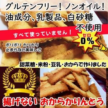 米粉と豆乳の揚げないおからかりんとうグルテンフリー,油不使用・砂糖不使用・人工甘味料バターなし 糖質オフ低糖質400g・手作り無添加おからクッキー