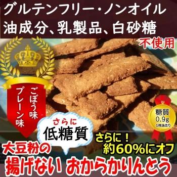 大豆の揚げない低糖質おからかりんとう 低糖質ノンオイル,グルテンフリー,油不使用・砂糖不使用・人工甘味料無添加糖質オフ低糖質