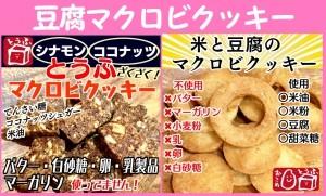 九州お日さまのおやつ こんなおやつが欲しかった【マクロビクッキー】】
