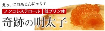 【ノンコレステロール・低プリン体】奇跡の明太子