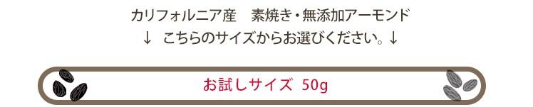 素焼きアーモンド50g
