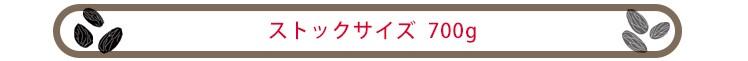 素焼きアーモンド700g
