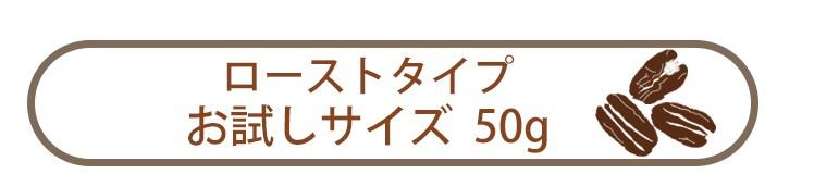 素焼きピーカンナッツ_50g