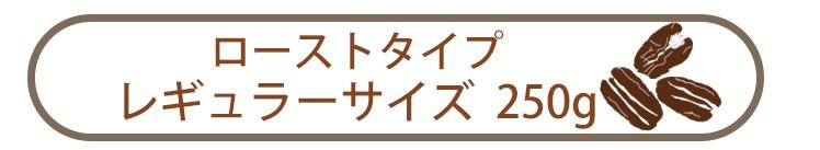 素焼きピーカンナッツ_250g