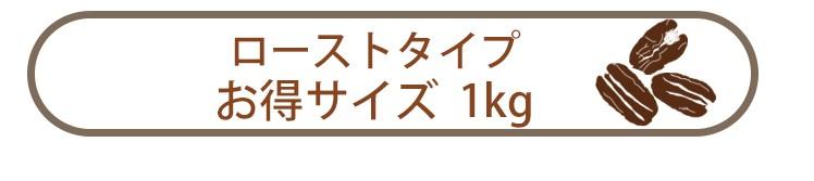素焼きピーカンナッツ_1000g
