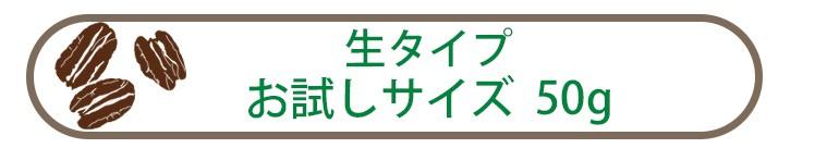 生ピーカンナッツ_50g
