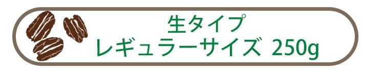 生ピーカンナッツ_250g