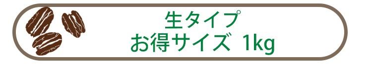 生ピーカンナッツ_1000g
