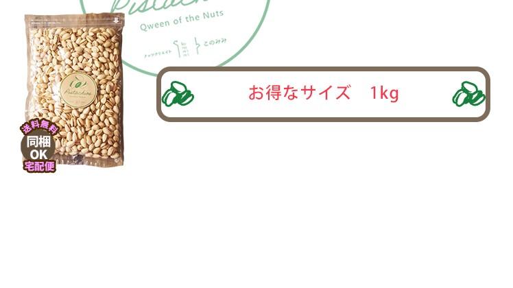 殻付き素焼きピスタチオ1000g