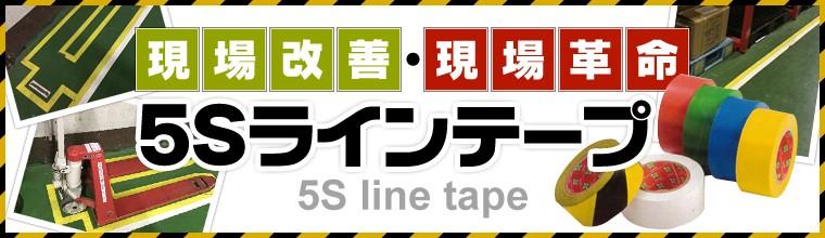 5Sラインテープ