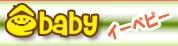 e-baby(イーベビー)