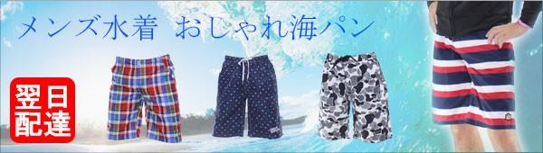 メンズ 水着 サーフパンツ 2015年 夏 海
