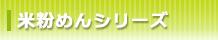 米粉めんシリーズ