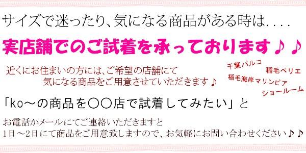 株式会社コーラン 店舗紹介