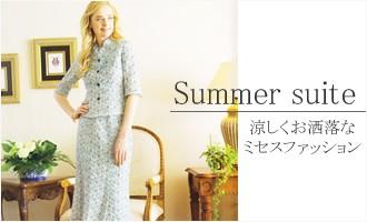 夏物 レディーススーツ サマースーツ