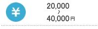 20,000 〜 40,000 円
