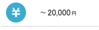 〜 20,000 円