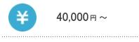 40,000 円 〜