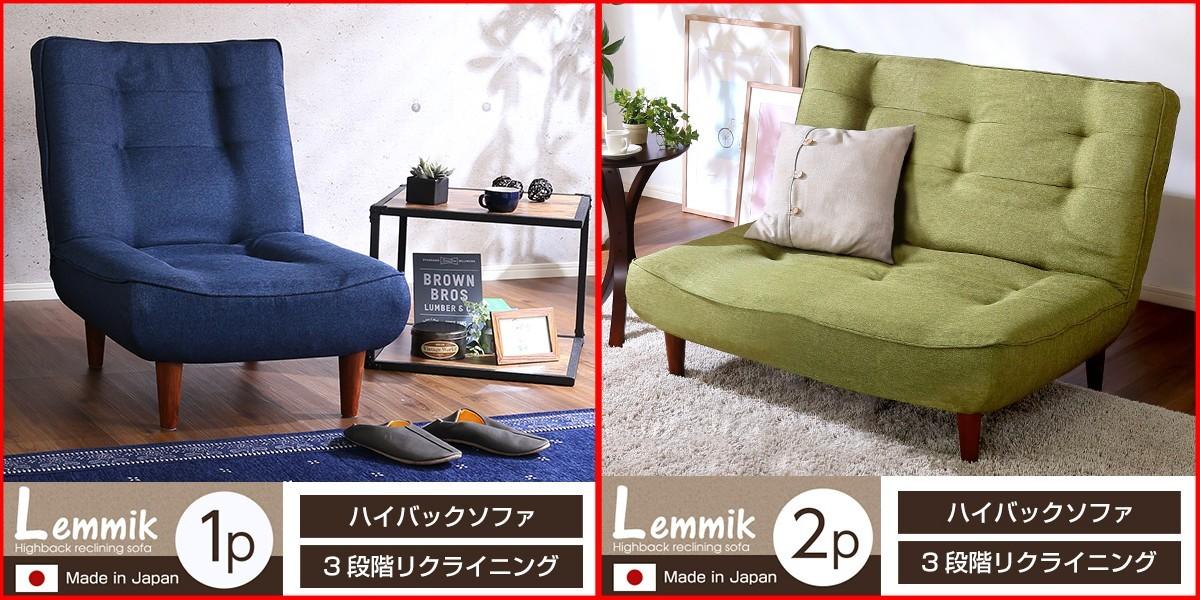 ハイバックソファ(布地)ローソファにも、ポケットコイル使用、3段階リクライニング 日本製|lemmik-レミック-