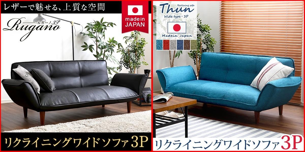 3人掛リクライニングワイドソファ(布地)ローソファ、カウチやベッドスタイルに 日本製