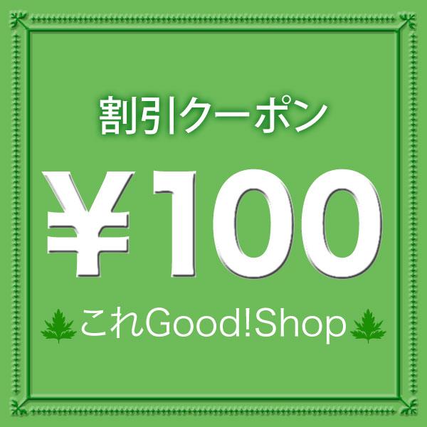 これぐっど!な100円OFFクーポン KOREG(コレグ)