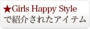 ★Girls Happy Styleで紹介されたアイテム
