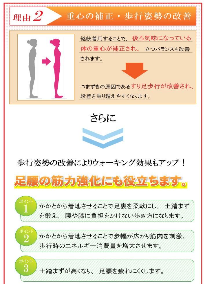 重心の補正・歩行姿勢の改善