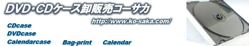 DVD・CDケース卸販売コーサカ ロゴ