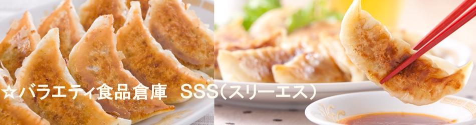 ☆バラエティ食品倉庫 SSS(スリーエス)