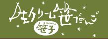 生クリーム笹団子
