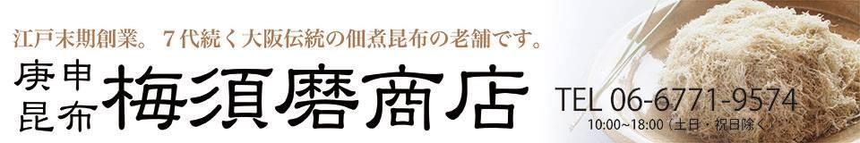 大阪伝統の庚申昆布