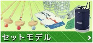 グラウンド・ゴルフセットモデル