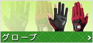 グラウンド・ゴルフグローブ(手袋)