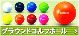 グラウンドゴルフ ボール