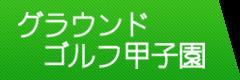 グラウンド・ゴルフ甲子園 ロゴ