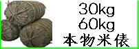 米俵(30kg・60kg)