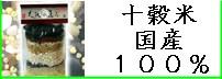 十穀米 (国産100%)