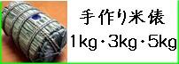 小さな米俵 (1kg・3kg・