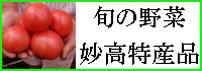 旬の野菜 妙高特産品