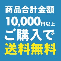 商品合計10,000円以上ご購入で送料無料