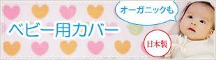 ベビー用カバー 日本製 オーガニックも