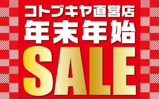 コトブキヤオンラインショップ Yahooショッピング店 年末年始SALE
