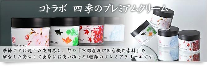コトラボ 四季のプレミアムクリーム 季節ごとに適した使用感と、旬の『京都産及び国産機能素材』を配合した安心して全身にお使い頂ける4種類のプレミアムクリームです。