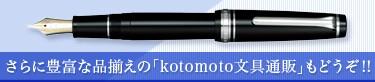 さらに豊富な品揃えの「kotomoto文具通販」もどうぞ!!