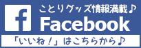 ことりマルシェのフェイスブックページ
