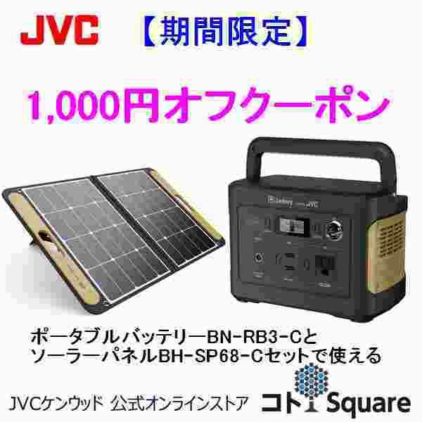 【9/24-9/25 限定1000円 OFF】ポータブル電源ソーラーパネルセットがお買い得