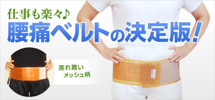 巻いただけで腰がラクーになる腰痛ベルトの決定版! 蒸れ難いメッシュ柄、腰痛効果!仕事も楽々♪