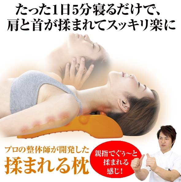 たった1日5分寝るだけで、肩と首が揉まれてスッキリ楽に プロの整体師が開発した揉まれる枕 親指でぐぅ〜と揉まれる感じ